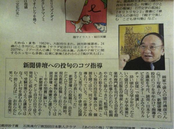本日の読売新聞夕刊