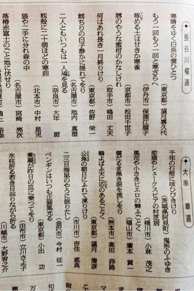 今朝の朝日新聞俳壇